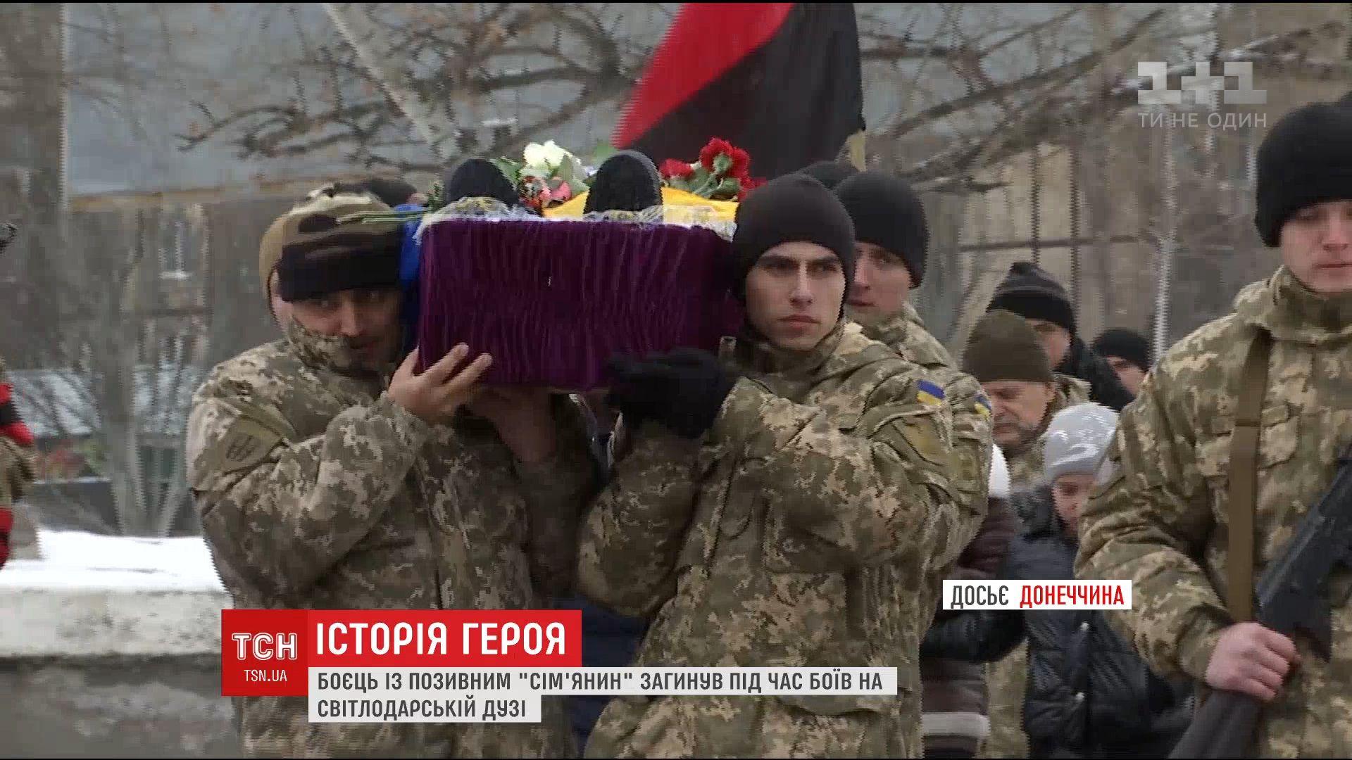 В Днепре похоронили бойца, который погиб на Світлодарській дуге / скриншот
