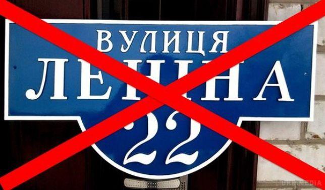 ВУкраинском государстве загод снесли 1 320 монументов Ленину ипереименовали 51 493 улиц