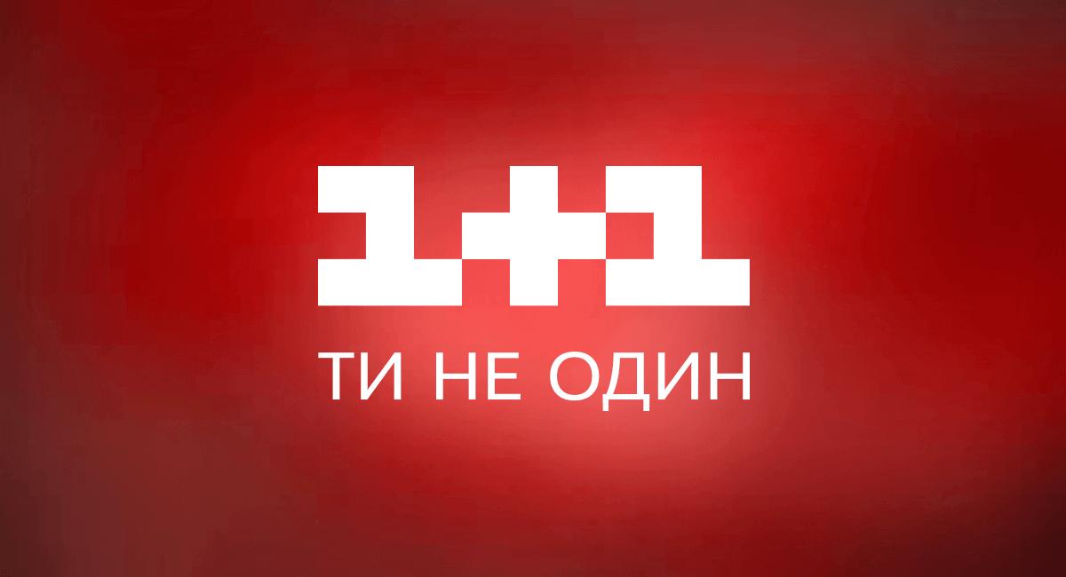 Канал должен получить лицензию на аналоговое вещание / 1plus1.ua