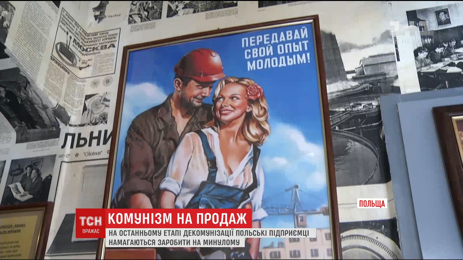 Поляки заробляють на комуністичному минулому / Скріншот