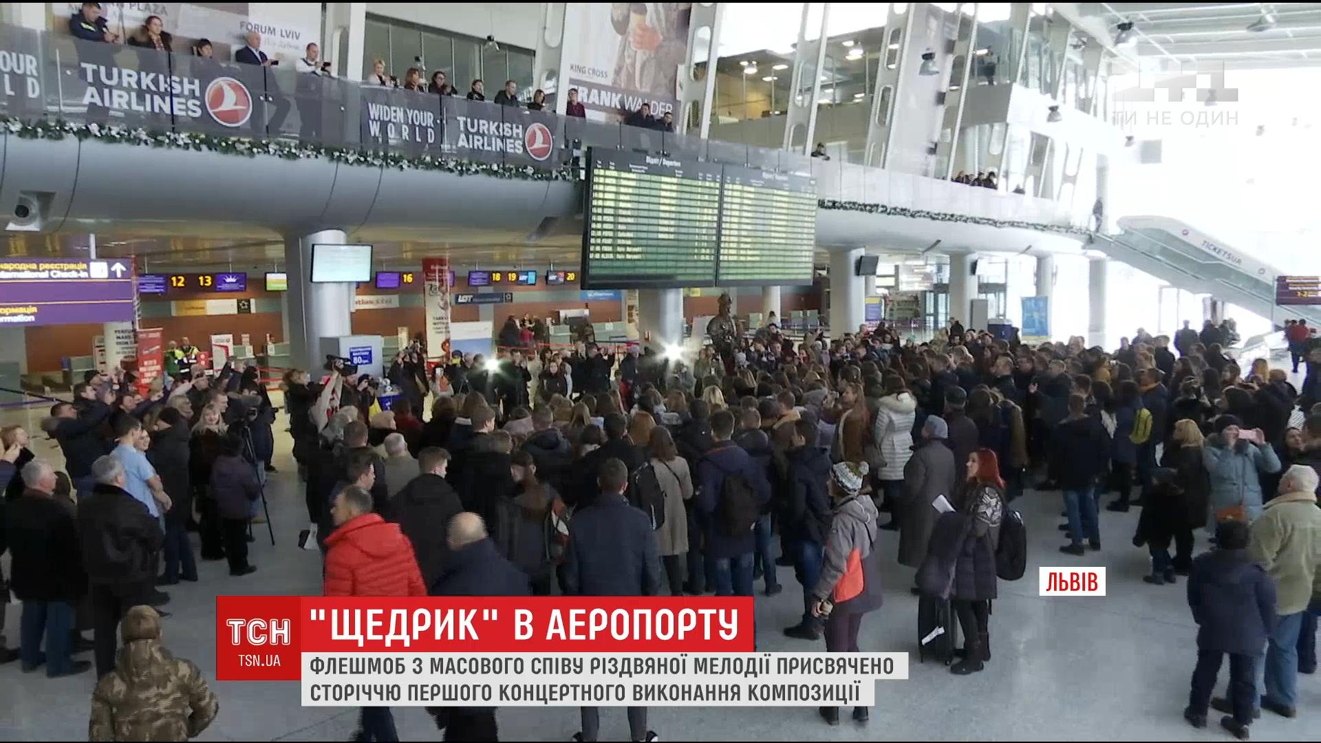 """Уникальное исполнение """"Щедрика"""": в аэропорту Львова около 3 сотни хористов спели известную рождественскую песню /"""