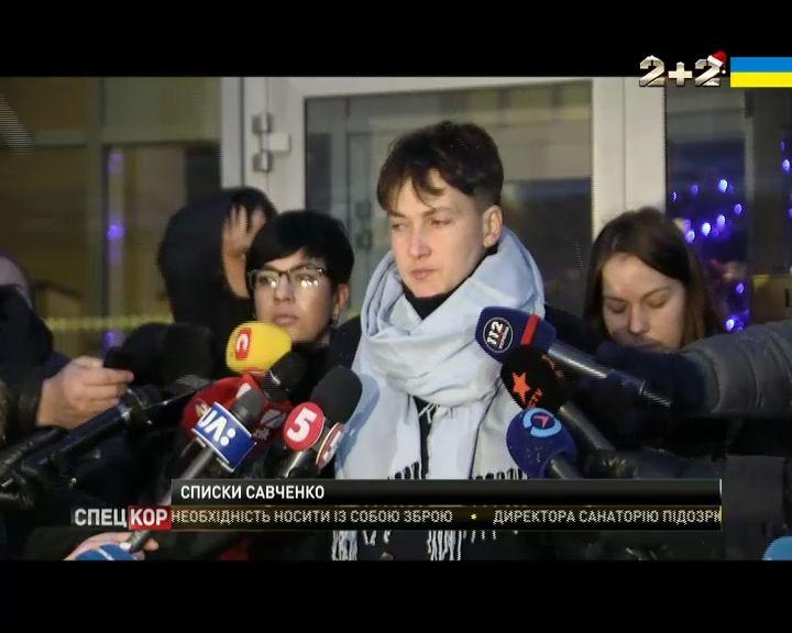 Савченко обнародовала списки украинских пленных, которых удерживают боевики