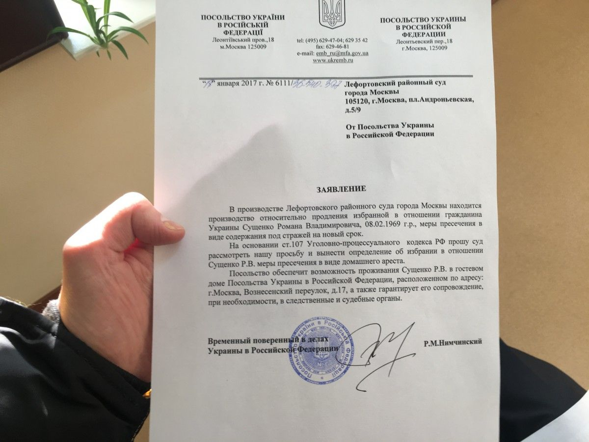Московский суд рассмотрит продление ареста Романа Сущенко 25января