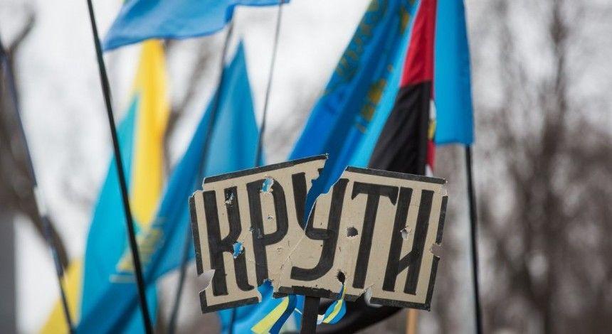 День пам'яті Героїв Крут: сьогодні - 102 роки безстрашному подвигу 300 студентів