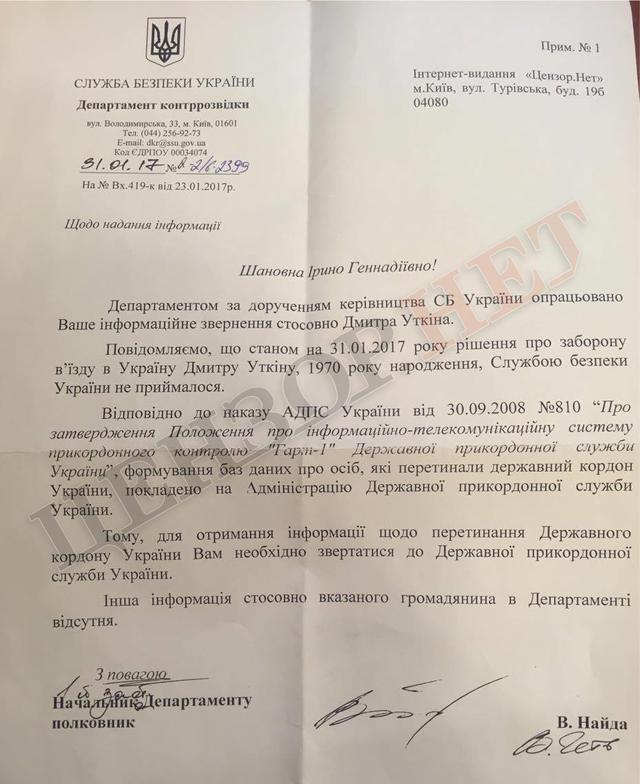 Убившему известных боевиков наемникуРФ незапрещен заезд в Украинское государство — СБУ