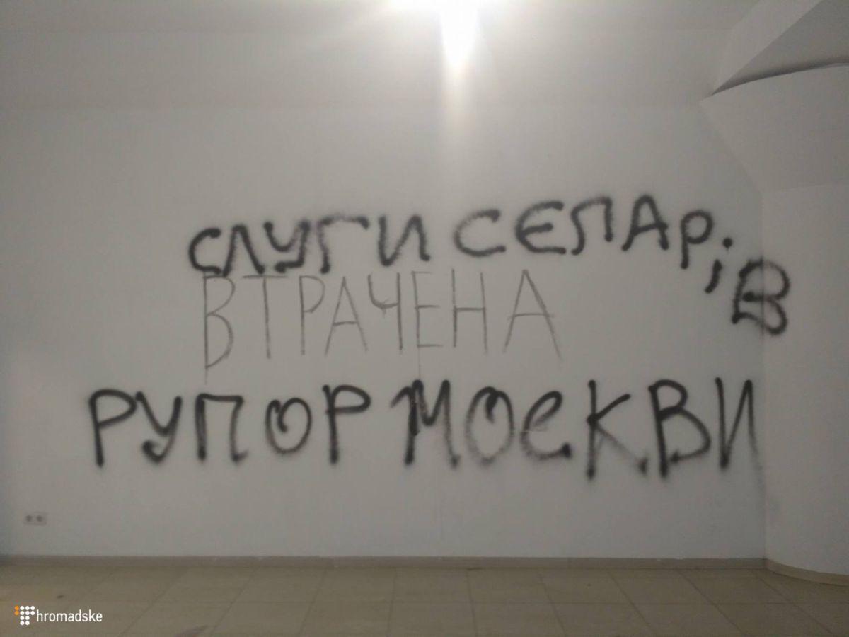 ВКиеве радикалы разгромили посвященную последствиям «майдана» выставку