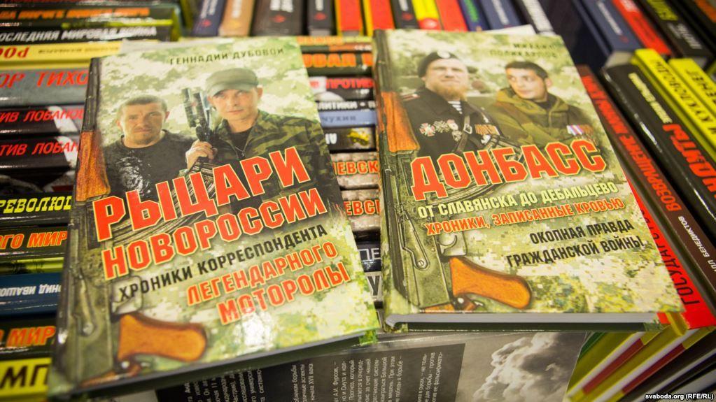 Наярмарке в Республики Беларусь россиянам запретили выставлять книги оГиви иМотороле