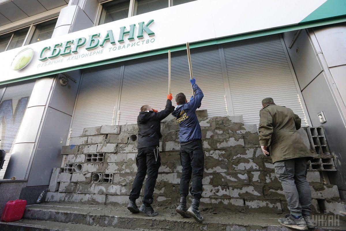 Украина ввела санкции в отношении российских госбанков / Фото УНИАН