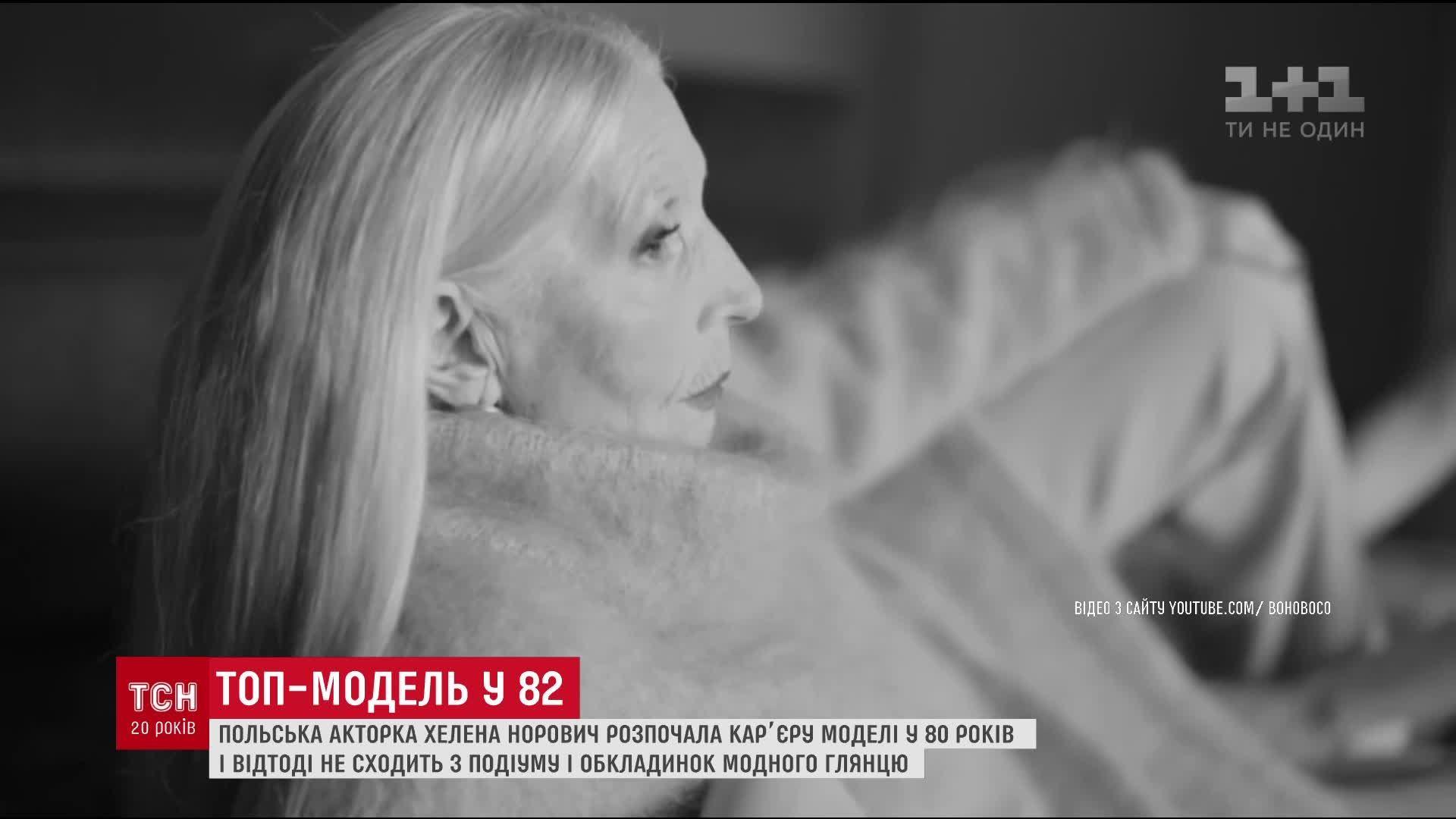 ВПольше 82-летняя пенсионерка стала топ-моделью