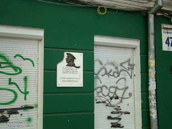 ВОдессе для чего-то разбили мемориальную доску Остапу Бендеру