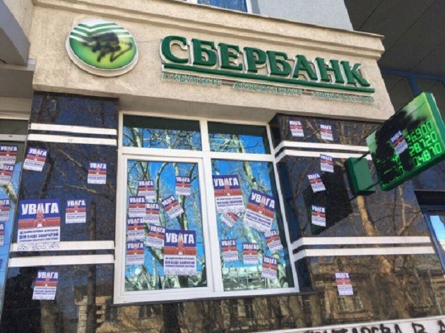 ВДнепре отделение русского «Сбербанка» заблокировали огромным флагом государства Украины