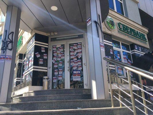 ВОдессе националисты разукрасили русский «Сбербанк» и добивались ареста Гонтаревой