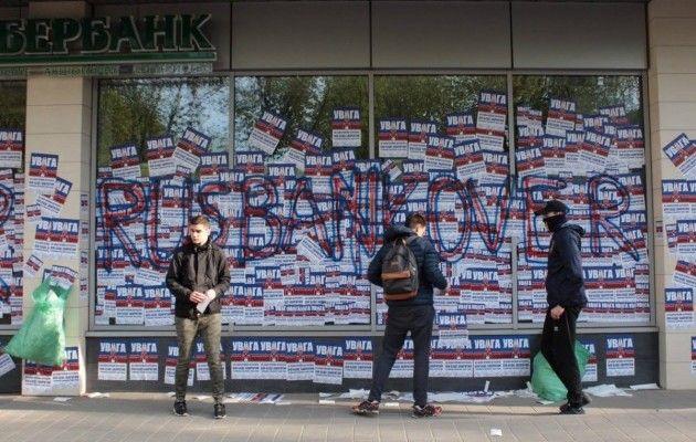 ВУкраинском государстве заблокировали 2-ое отделение Сбербанка