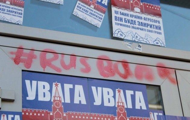 Сберегательный банк опять заблокировали в 2-х городах государства Украины