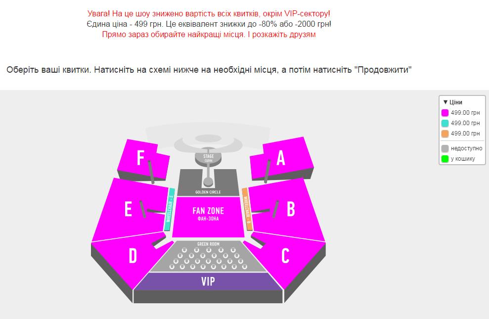 Впродаже появились комплексные билеты навсе шоу Евровидения