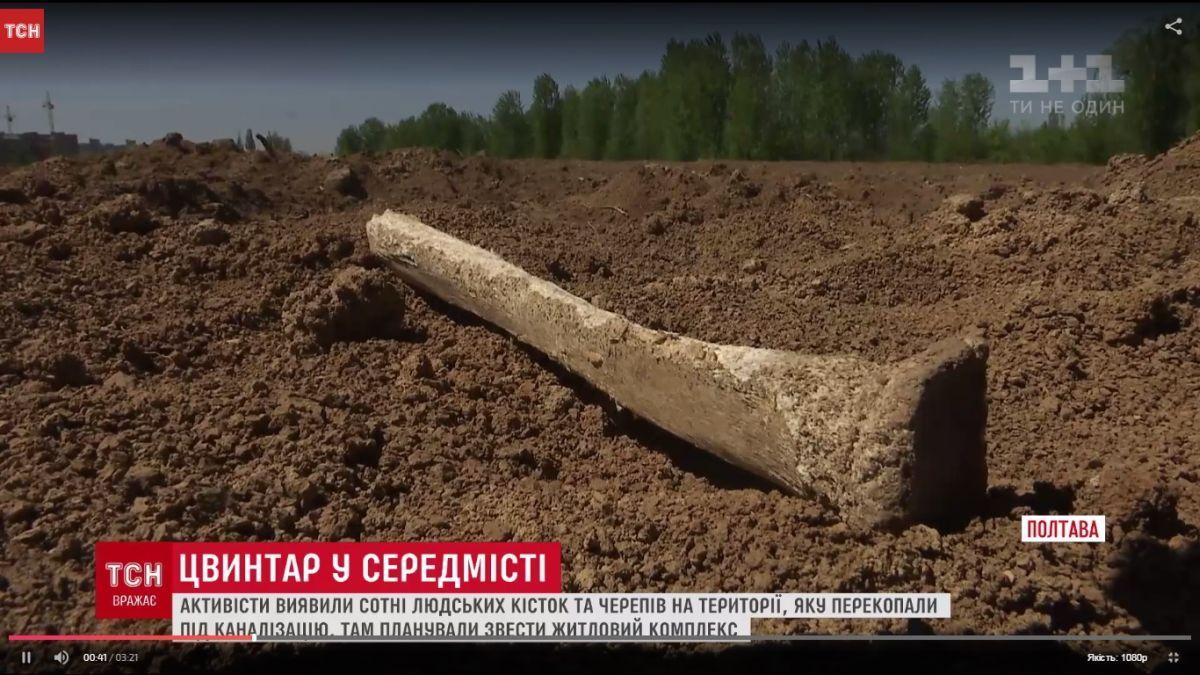 Вцентре Полтавы обнаружили массовое захоронение людей