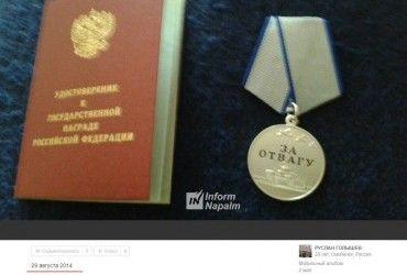 Нагорода видала російського військового-учасника розстрілу бійців АТО під Іловайськом (фото, відео)