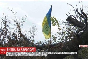 Українські військові заявили про повний контроль над злітною смугою й околицею Донецького аеропорту (відео)