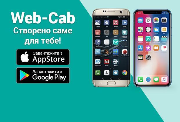 «Элит-Такси» анонсировала выход обновленного приложения Web-Cab photo