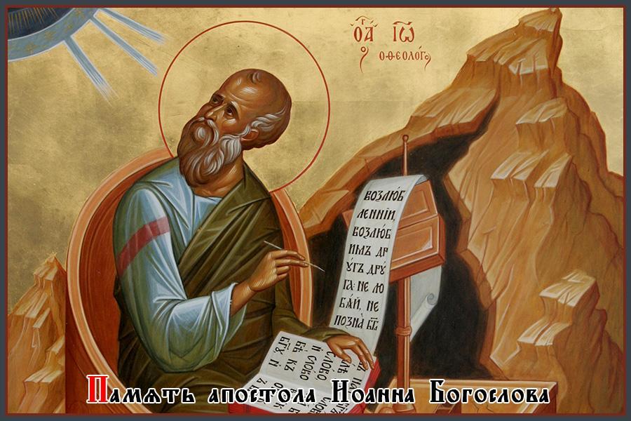 День Иоанна Богослова: приметы, традиции, можно и нельзя делать в праздник photo
