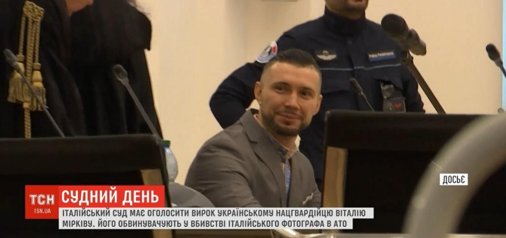 Італійський суд оголосить вирок українському нацгвардійцю Віталію Марківу / скрін відео
