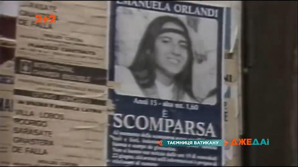 Вопросов стало еще больше: в Ватикане раскопали могилы принцесс из-за пропавшей 36 лет назад девушки