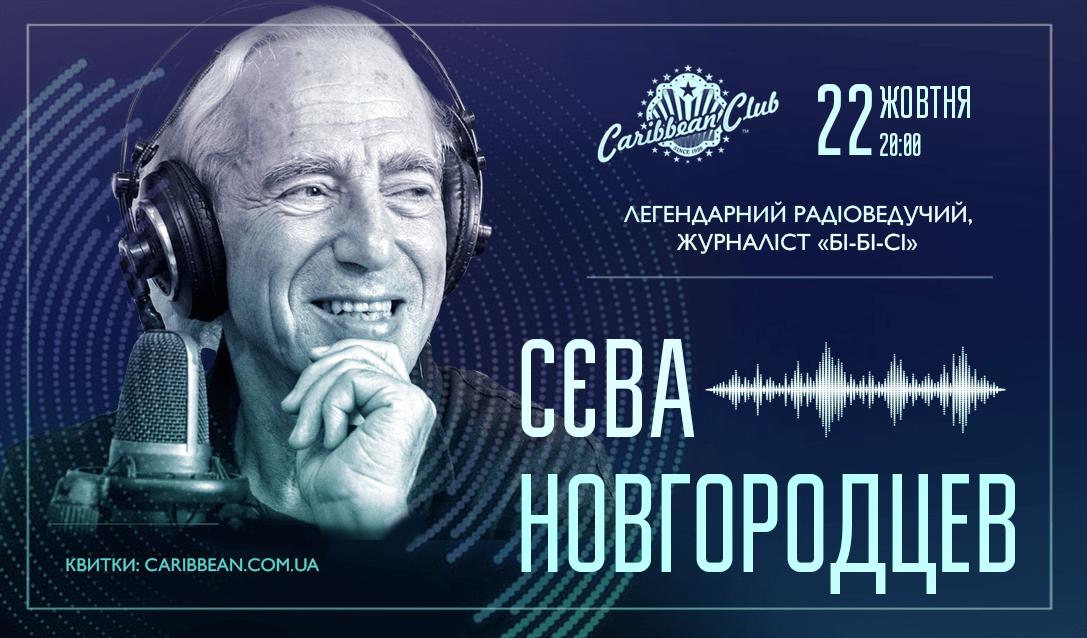 """Самый известный голос """"Би-би-си"""" Сева Новгородцев выступит в Киеве"""