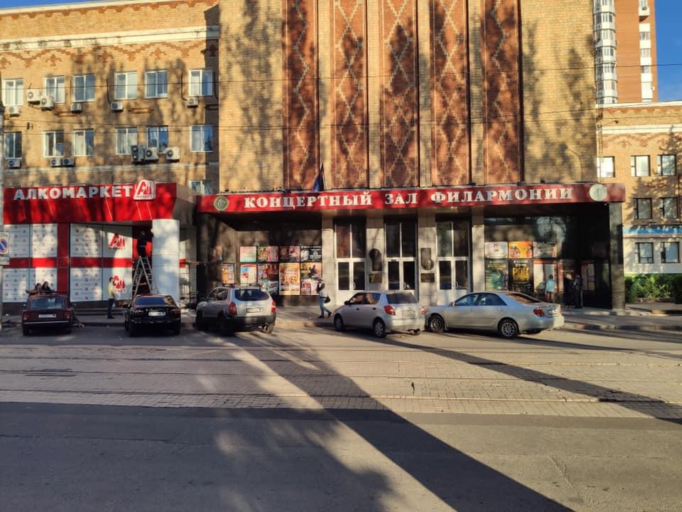 """Журналист опубликовал показательное фото из Донецка: в филармонии открыли """"Алкомаркет"""""""
