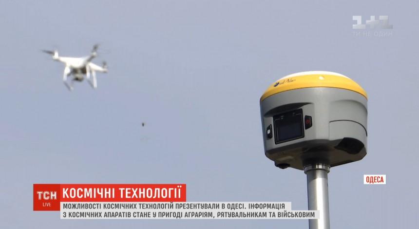 В Одесі презентували можливості міжпланетних технологій (відео)