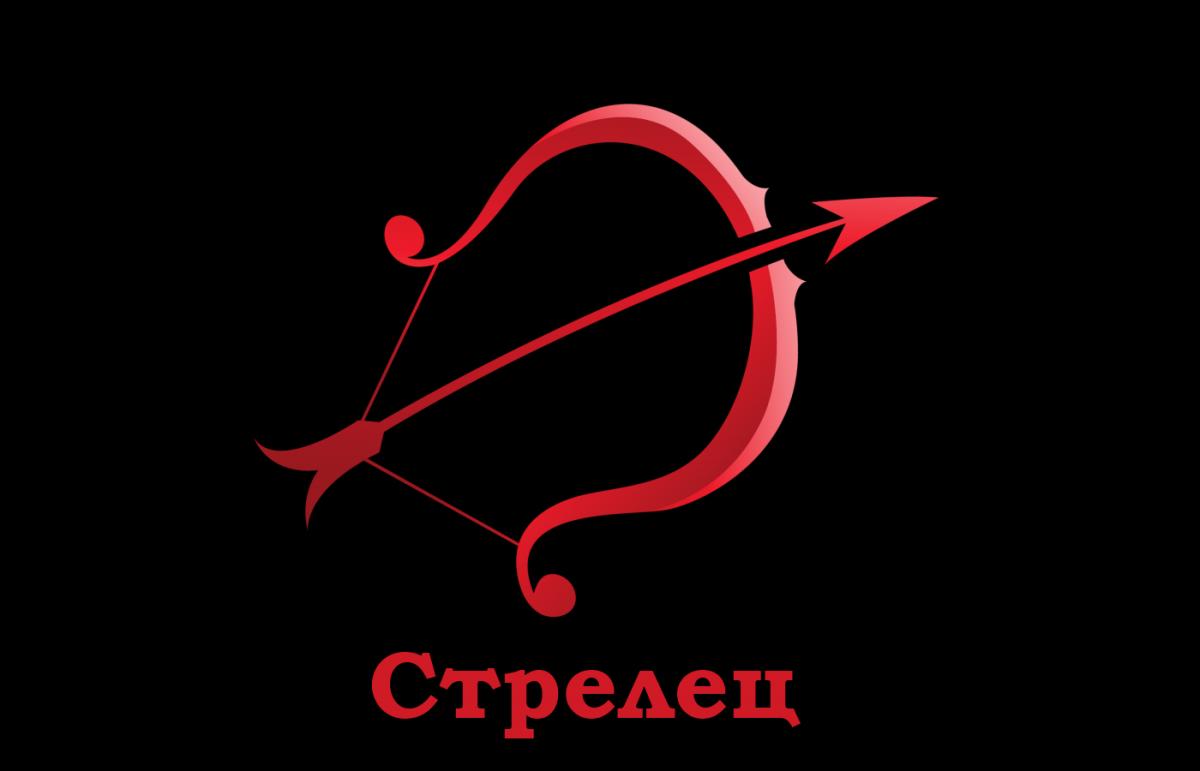 Сумісність Стрільця з іншими знаками / v-kosmose.com