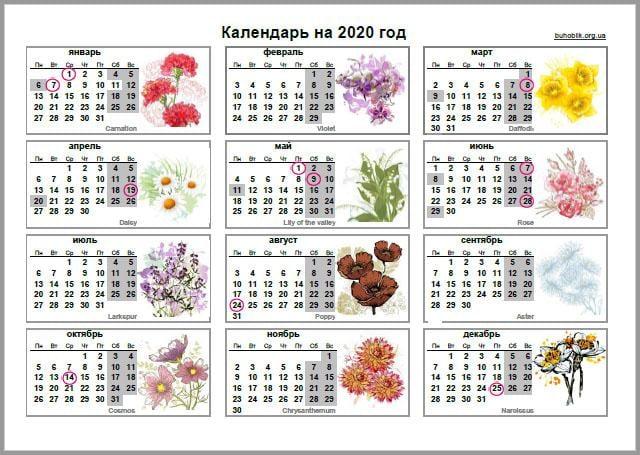 Календар 2020 / buhoblik.org.ua