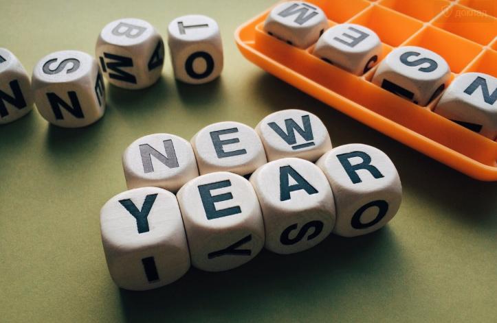Що подарувати колективу на Новий рік / pxhere.com