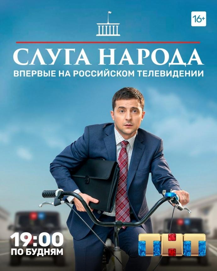 """Сериал """"Слуга народа"""" с Зеленским впервые выйдет на российском телевидении"""