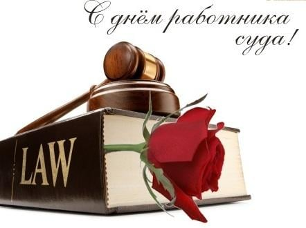День суду листівка