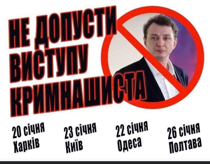 Башаров зібрався в Україну