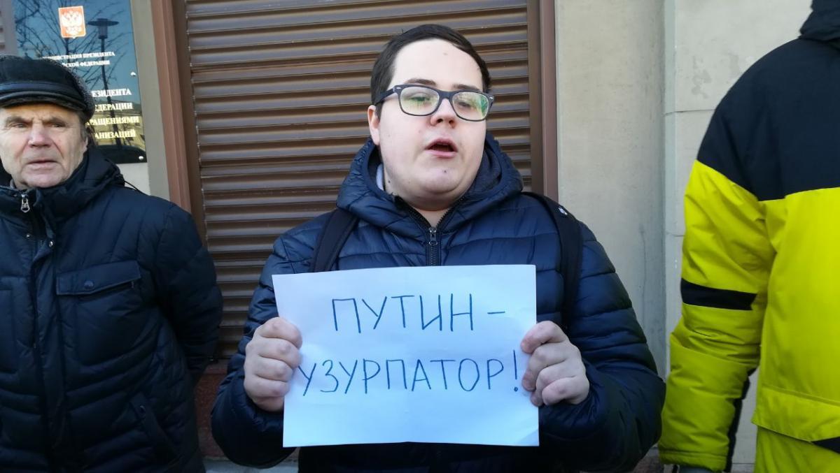 В Москве началась серия одиночных пикетов против изменения Конституции