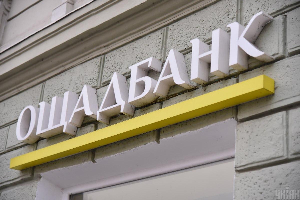 """Нацбанк погоджував чотирьох членів наглядової ради """"Ощадбанку"""" / фото УНІАН"""