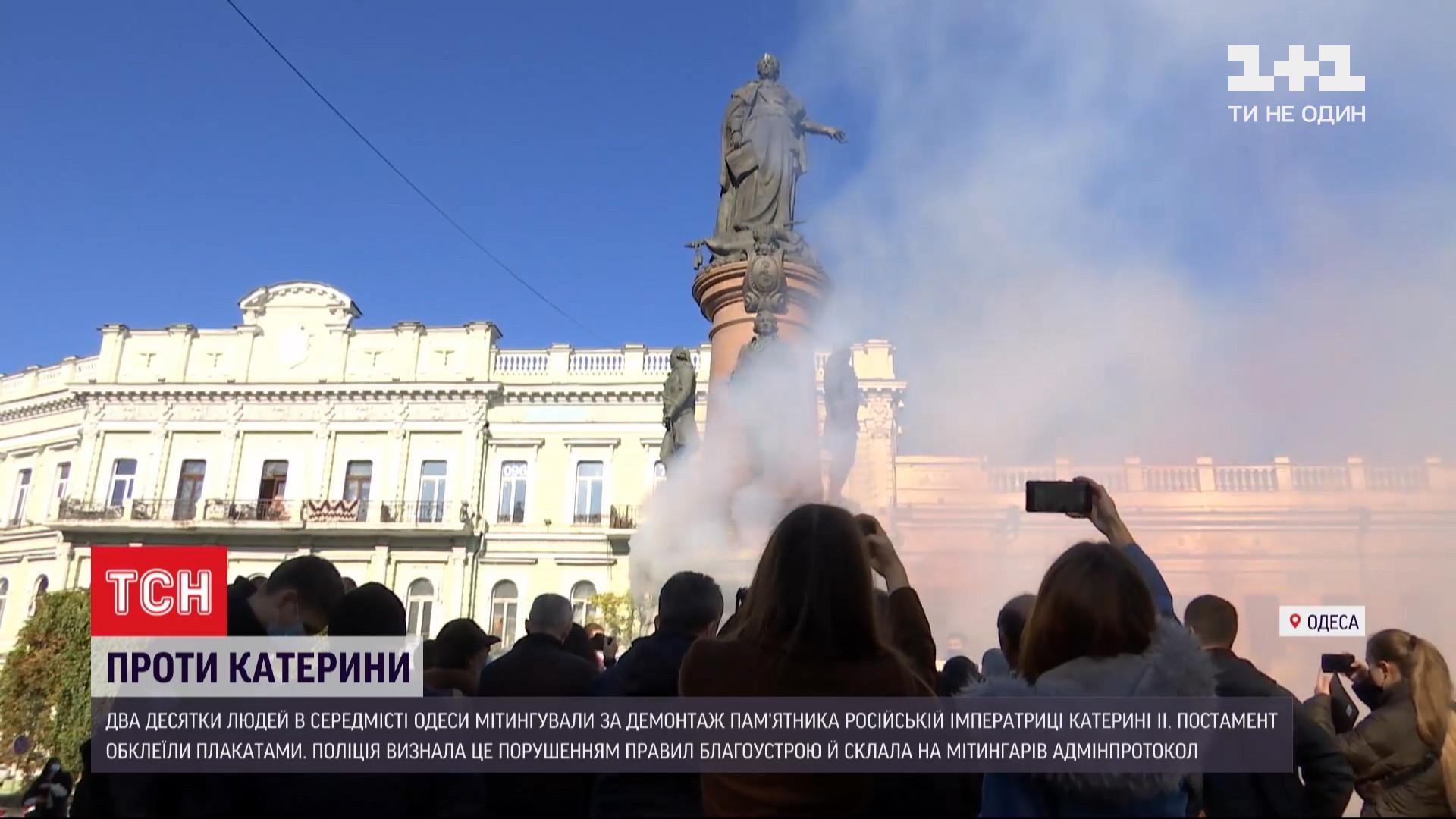 В Одессе требовали снести монумент Екатерины II — Новости Одессы —