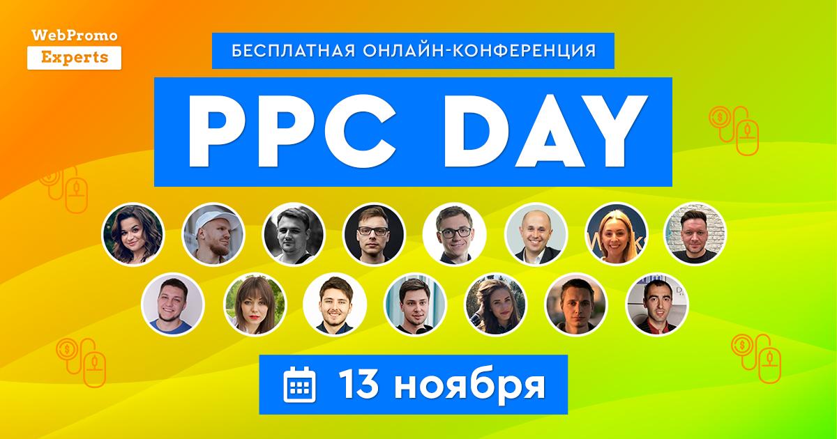 13 ноября на конференции PPC Day от WebPromoExperts расскажут, как наладить стабильный поток клиентов из платной рекламы в интернете в 2020 году