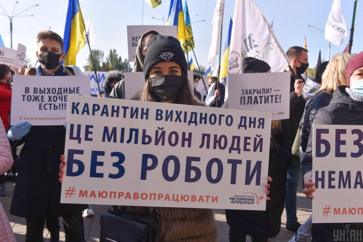Города Украины против карантина выходного дня