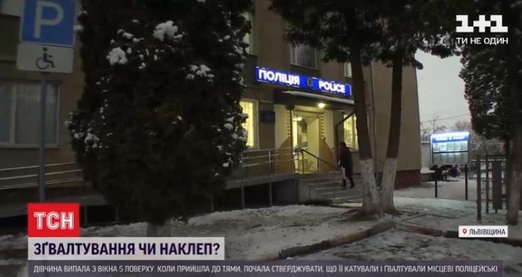 На Львовщине женщина обвинила правоохранителей в изнасиловании, в полиции говорят о несовпадении (видео)
