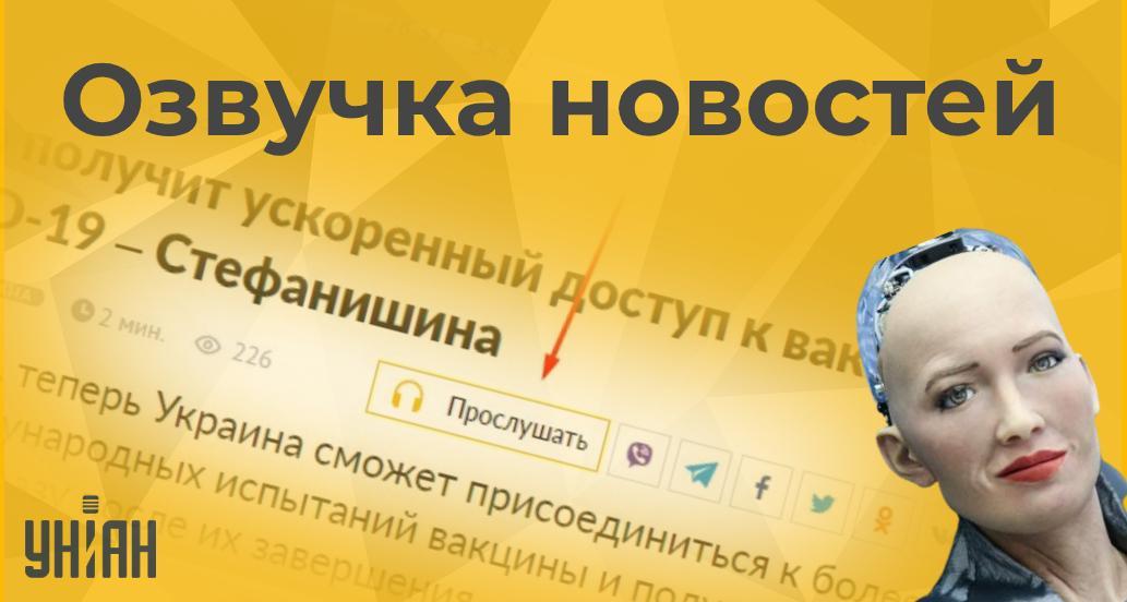 впервые в Украине запустил голосовую озвучку новостей! — новости