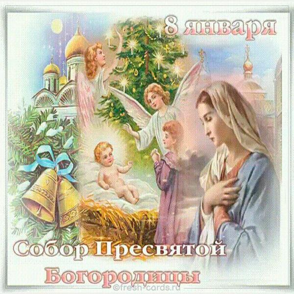 Собор Пресвятой Богородицы 2021 — история и поздравления, стихи,