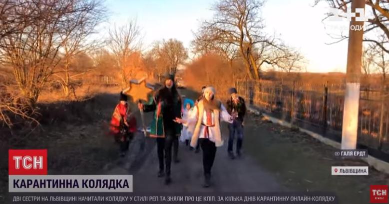 Онлайн-колядка в стиле рэп: во Львовской области две сестры сняли карантинный клип