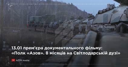 """Сегодня полк """"Азов""""презентует фильм о своем"""