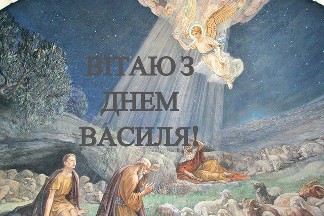 Поздравления с Василием 2021, с Василием картинки, открытки, стихи