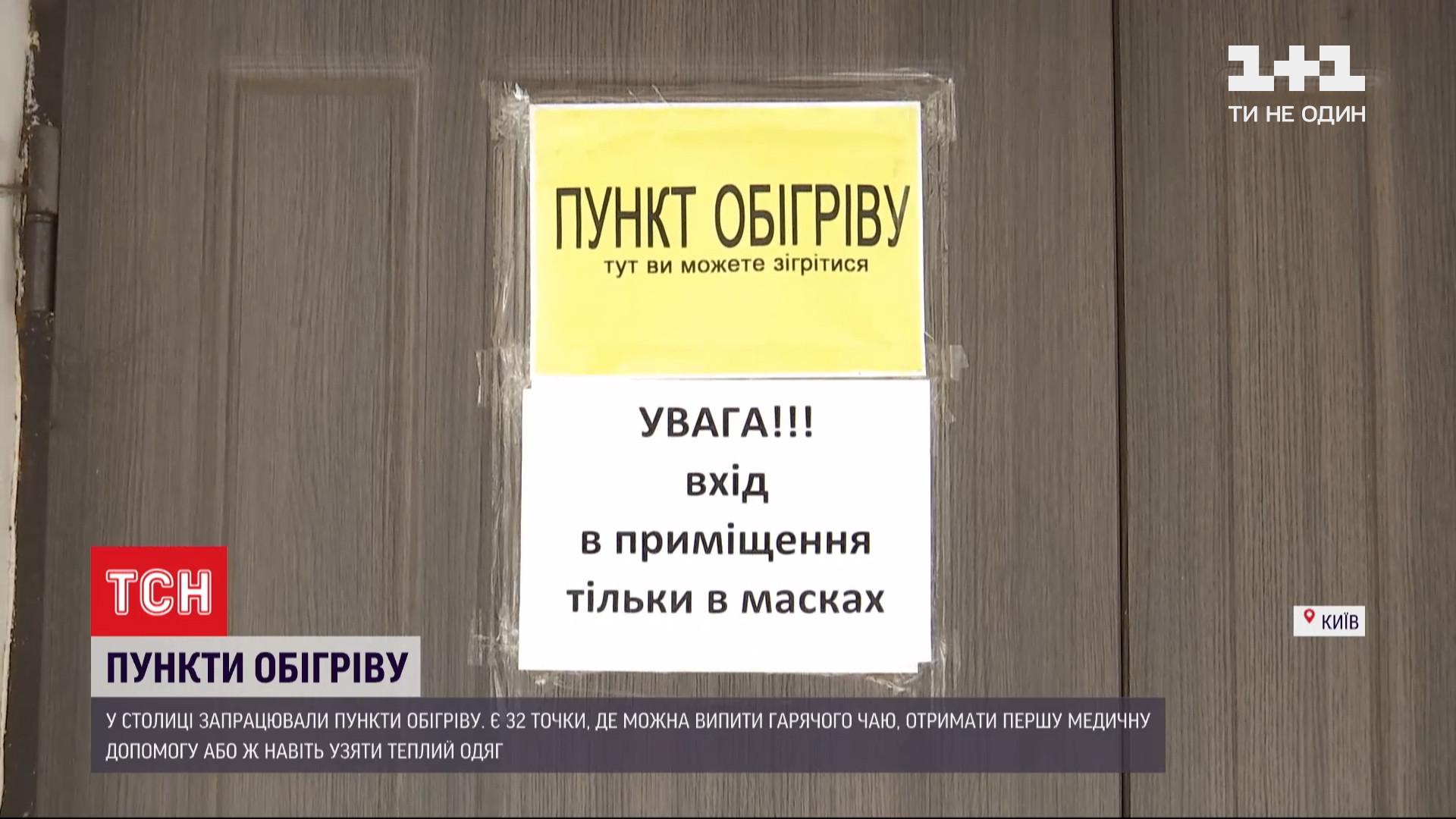 В Киеве и Одессе открылись пункты обогрева