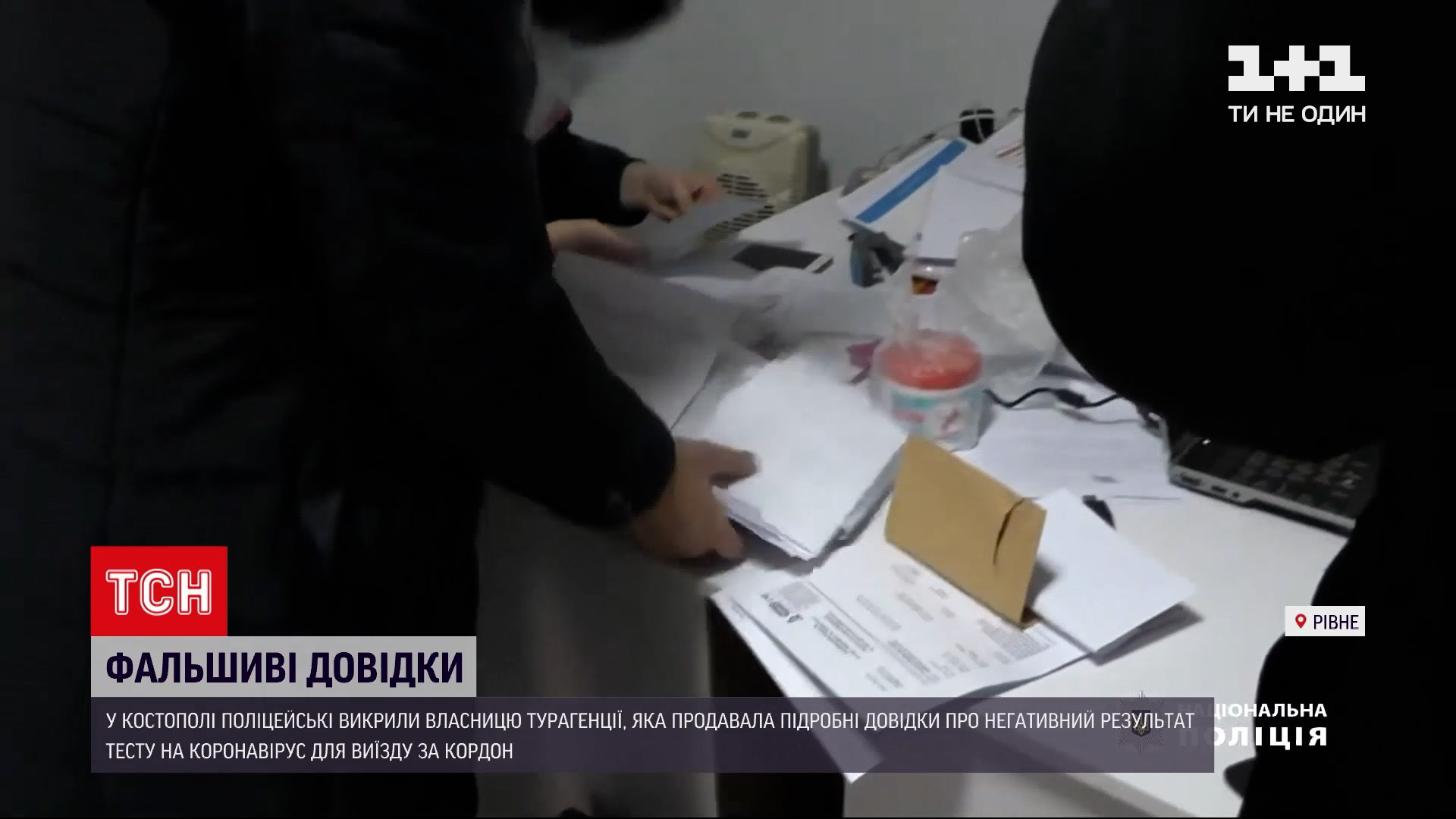 На Ривненщине арестовали владелицу турагентства, которая подделывала результаты тестов на COVID-19