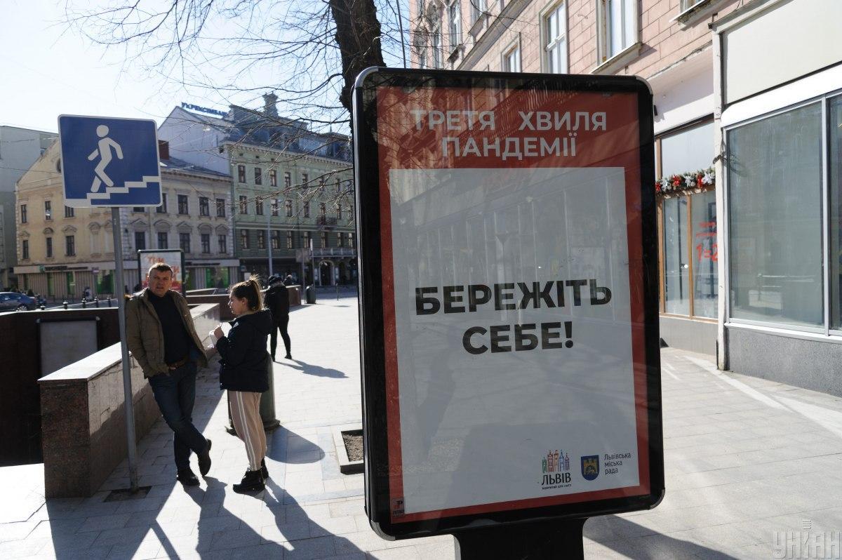 Львовская область с понедельника выходит из красной зоны карантина