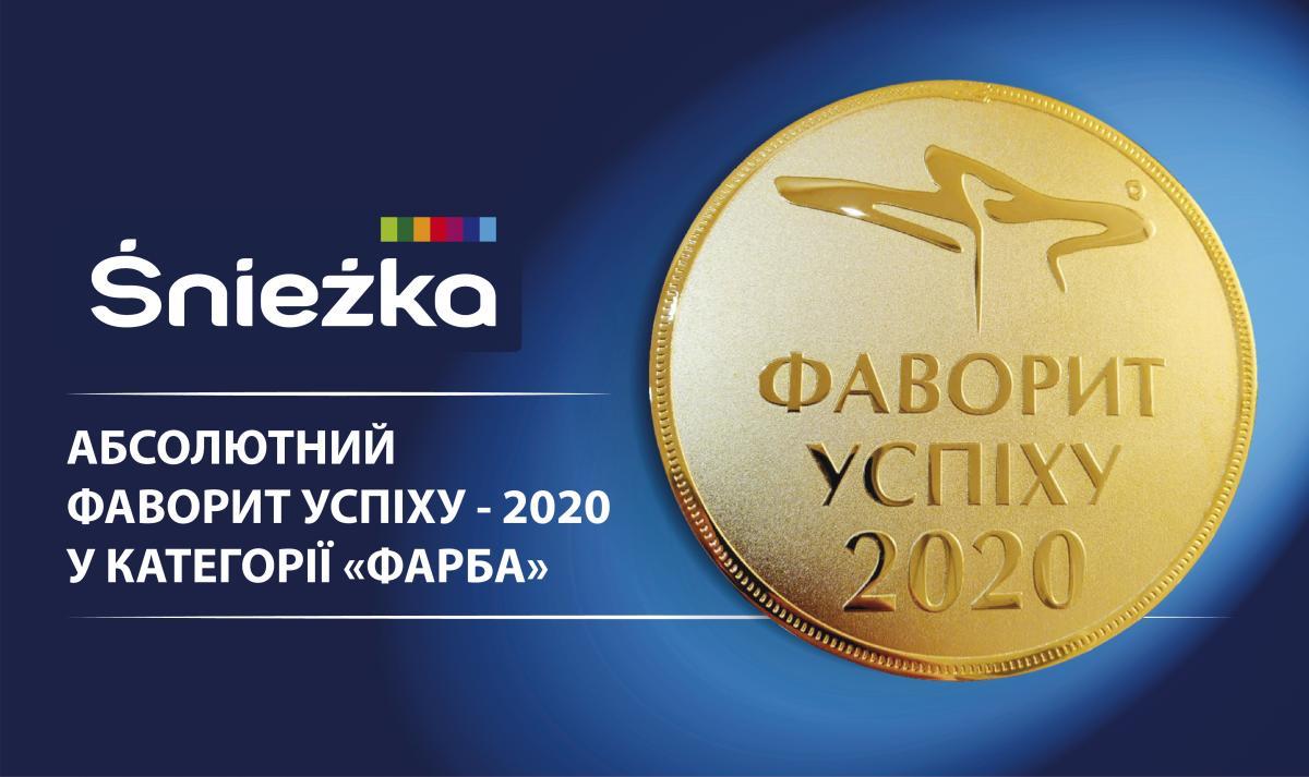 ТМ Śnieżka получила первенство в номинации Краска в конкурсе Фавориты Успеха - 2020